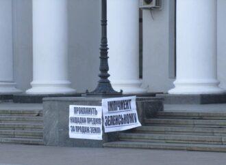 В Одессе проходит «тихая» акция против продажи земли