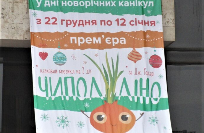 О фруктах и овощах, или Сказка о сложных вещах: в одесском театре музкомедии готовят премьеру (фото)