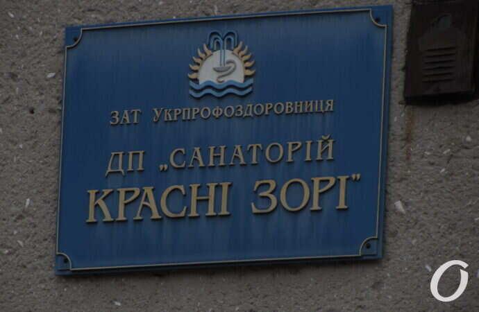 В Одессе готовят застройку санатория «Красные зори», – общественник (видео)