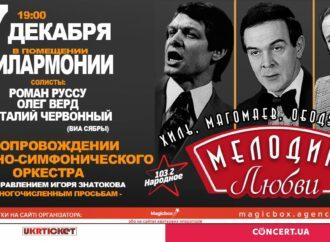 «Мелодии Любви» в Одесской филармонии: Магомаев, Ободзинский, Хиль