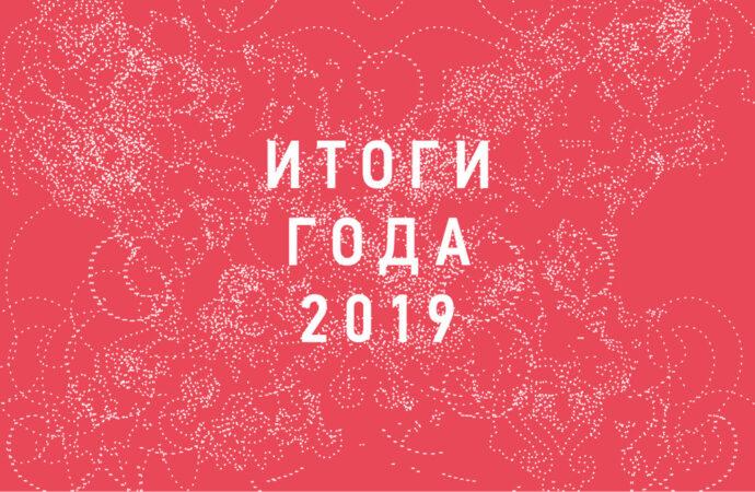Главные события 2019 года: каким он останется в истории Украины и Одессы