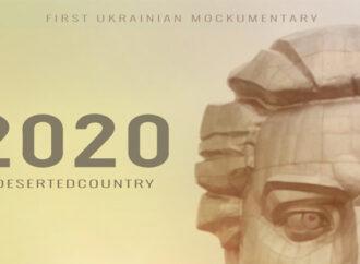 Наш Netflix: украинское кино теперь можно будет смотреть в онлайн-кинотеатре