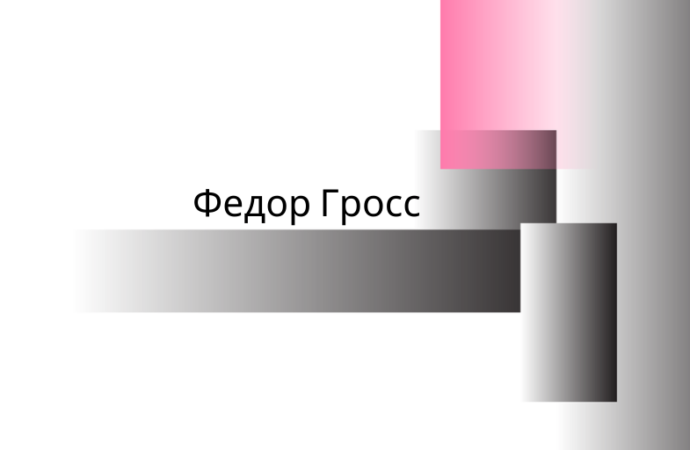 Одесский зал славы: Федор Гросс – художник с одесской душой