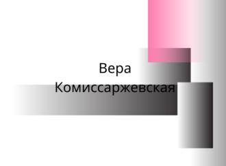 Одесский Зал славы: одесситка Вера Комиссаржевская вдохновляла стать актером