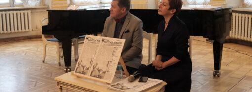 """""""Всемирные Одесские новости"""": 110-й выпуск представлен в Золотом зале Литмузея"""