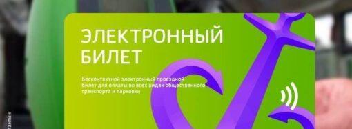 SmartTicket: когда появится единый билет на пять видов транспорта