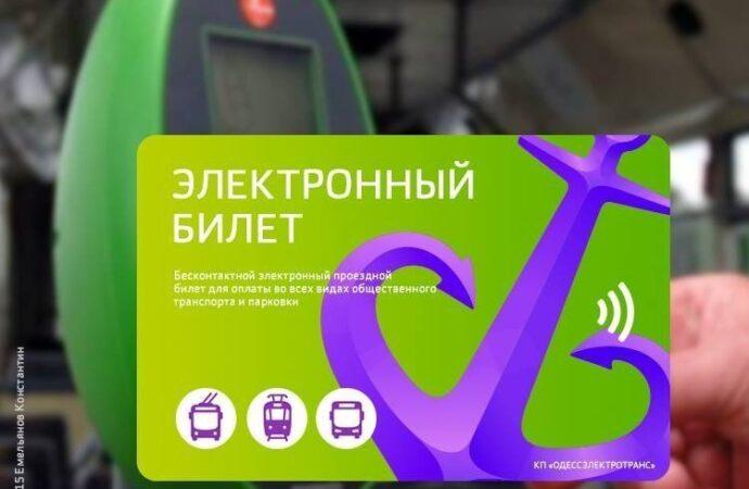Когда в Одессе появится электронный билет: новые правила пользования транспортом утвердили, но вопросы остались
