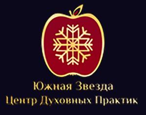 Центр Духовных Практик «Южная Звезда»