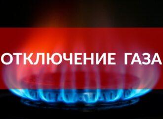 Отключение газа в Одессе 3 марта: список улиц