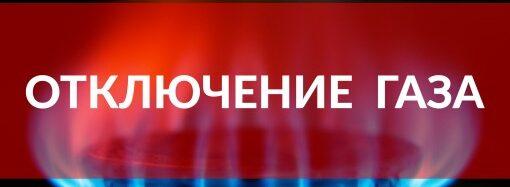 Когда и кого могут оставить без газа в Одессе?