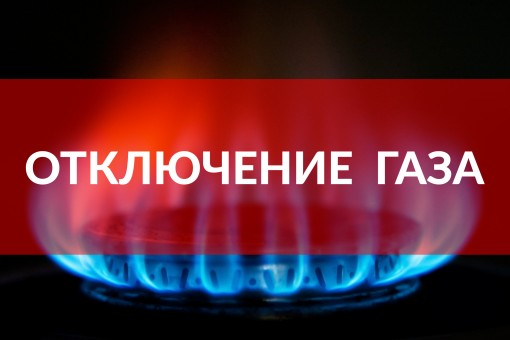 В Одессе до вечера отключат газ жителям 2-х улиц