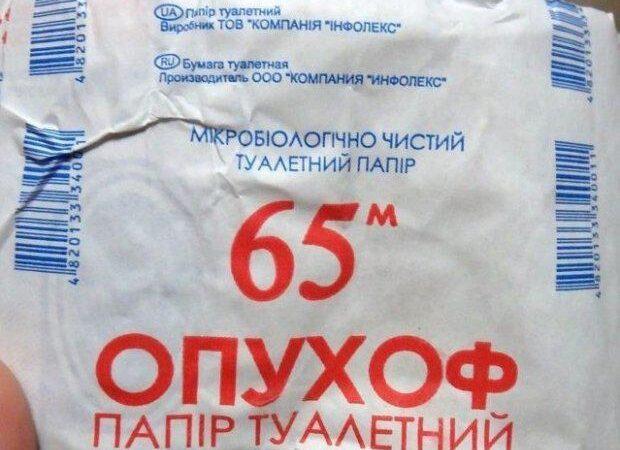 """Уже не """"Обухів"""", а """"Опухоф"""": як на Одещині туалетний папір підробляли"""