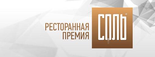 """Премия """"Соль"""": три одесских заведения признали лучшими среди ресторанов и кафе Украины"""