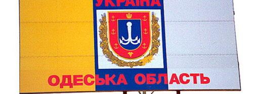 84 громады и Одесса в прежних границах: каким в обладминистрации видят план формирования региона?