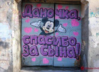 Наймиліші графіті: що пишуть щасливі татусі навпроти одеських пологових будинків