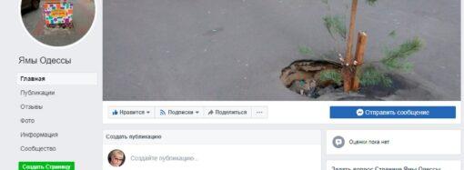 «Ямы Одессы»: в городе появился полезный ресурс