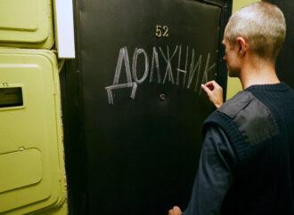 Будьте осторожны: коллекторы в Одесском регионе рассылают фальшивые повестки в суд