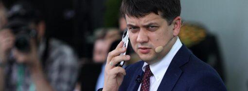 Голова Верховної Ради Дмитро Разумков здійснить робочу поїздку в Одесу