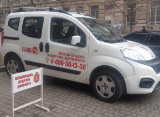 Проконсультируют по телефону или отправят врача: чем занимается в Одессе новосозданная «неотложка»