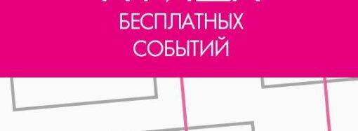Афиша бесплатных событий Одессы на 8-12 января