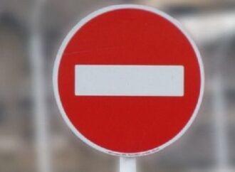 Где 22 января в Одессе временно закроют проезд автомобилистам