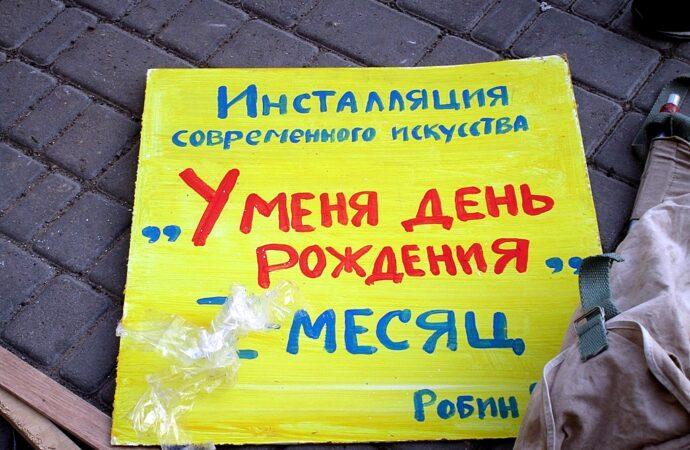 В Одессе отметили день рождения тротуарной ямы
