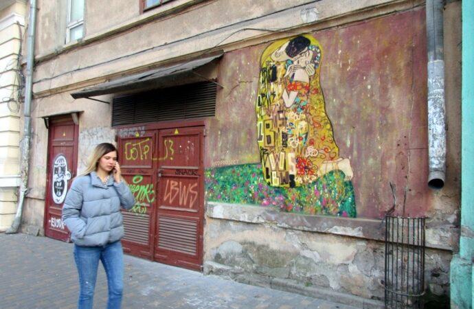 В Одессе обшарпанную стену на улице Торговой облагородили «Поцелуем»