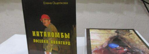 В Одессе презентовали книгу о катакомбах поселка Авангард