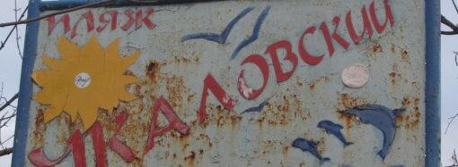 Суд одобрил строительство на Чкаловском пляже в Одессе: как он выглядит перед застройкой (фото)