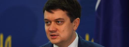 В Одессе спикер Верховной Рады Дмитрий Разумков рассказал, когда состоятся выборы (видео)