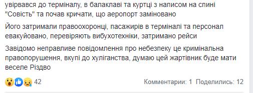 Из-за минера в балакаве в одесском аэропорту задержали рейсы