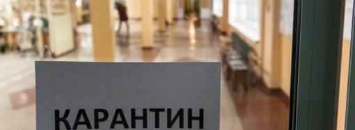 Что произошло в Одессе 27 января: двухнедельный карантин в школах и пожар в центре города