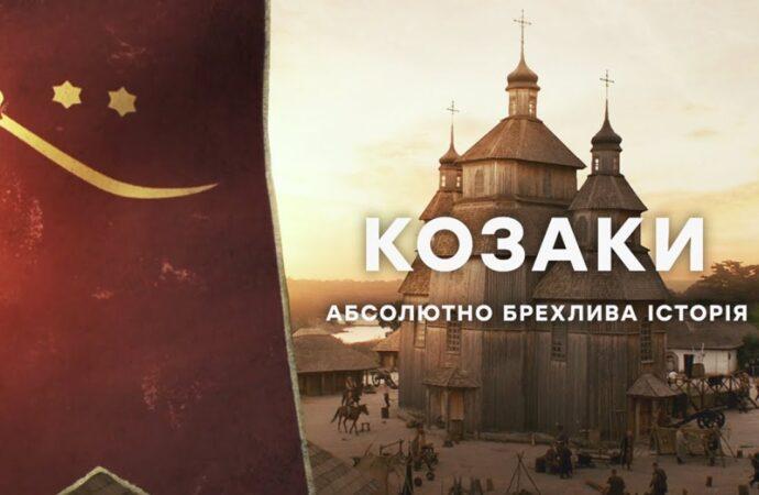 Лживая история про казаков и драма про акушерку: что в 2020 году покажут на ТВ украинцам