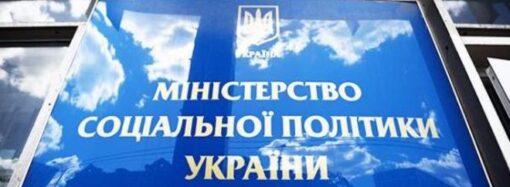 Кого спросить о льготах и субсидиях: контакты чиновников Министерства соцполитики