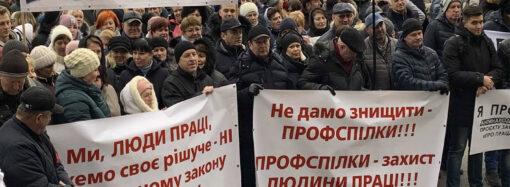 «Нет трудовому рабству»: в Одессе представители профсоюзов протестовали против законопроекта «О труде»