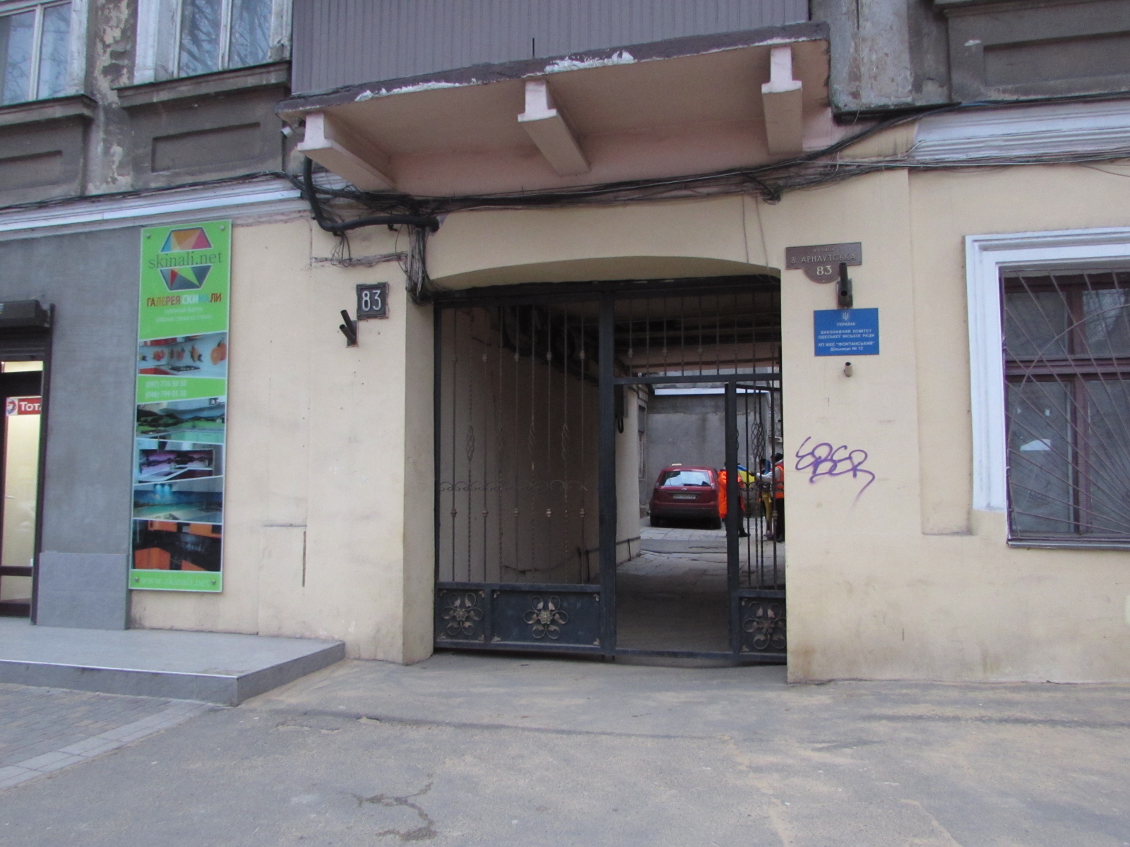 Участок №12, КП ЖКС Фонтанский