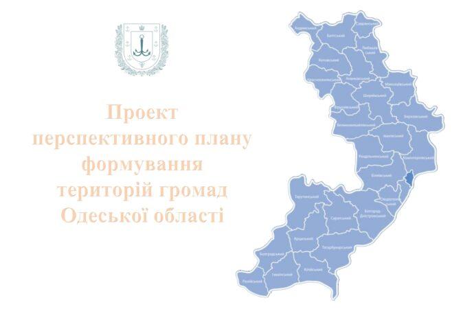 Одесская область передала правительству план формирования ОТГ (презентация)