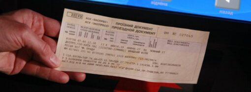 """""""Укрзалізниця"""" тимчасово обмежила продаж квитків за студентською пільгою"""