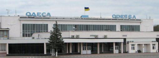 Міжнародний аеропорт Одеса не буде обслуговувати рейси майже пів дня