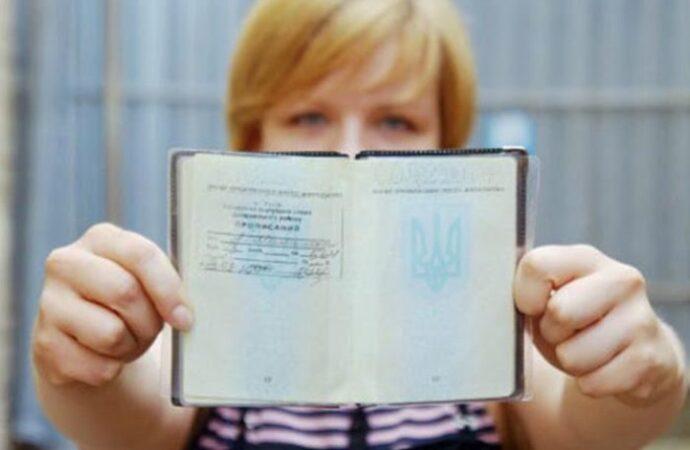 В Украине отменят «классическую прописку»