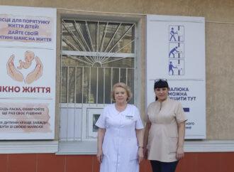 В Суворовском районе Одессы открыли бэби-бокс для отказничков (фото)