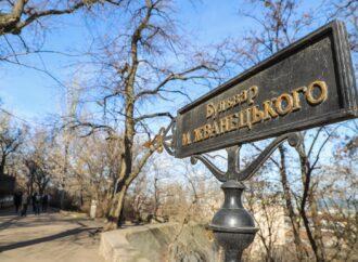 Як в Одесі на бульварі Жванецького відбуваються ремонтні роботи (фото)