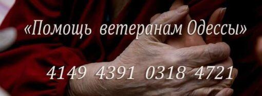 У мережі створили групу для допомоги літнім людям та ветеранам в Одесі