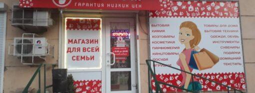 «Все по 5, 10, 25»: что известно об одесских эконом-магазинах?