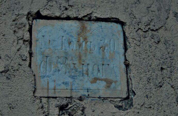 Одесские исторические таблички: будем любоваться только на «картинках»?