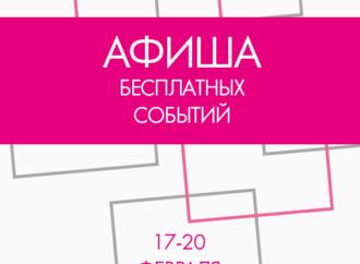 Афиша бесплатных событий Одессы на 17-20 февраля