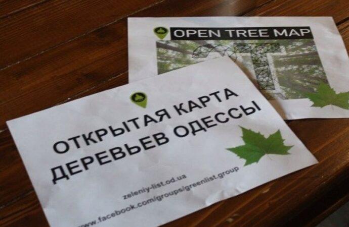 Все зеленые насаждения Одессы нанесут на специальную карту