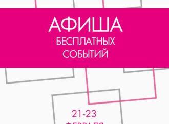 Афиша бесплатных событий Одессы на 21-23 февраля