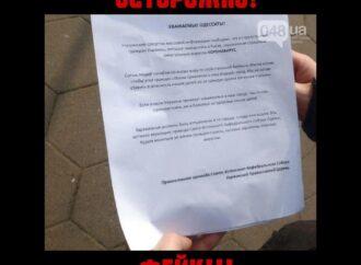 В Одессе от имени православной общины раздавали фейковые листовки против прибывших из Китая украинцев