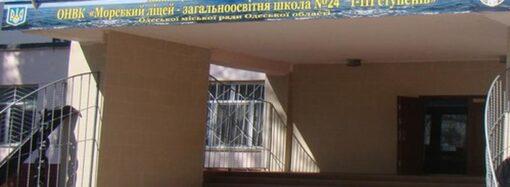 Из-за разлитого аммиака в Одессе пришлось эвакуировать учеников школы (обновлено)